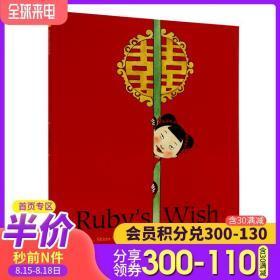 鲁比的心愿 Ruby's Wish 英文原版绘本 女性的励志故事 中国素主题 Shirin Yim Bridges名家绘本