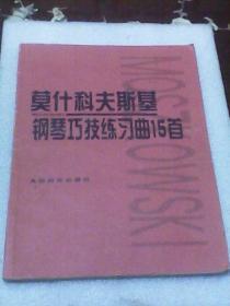 莫什科夫斯基钢琴巧技练习曲15首:作品72([波兰]莫什科夫斯基曲  人民音乐出版社)