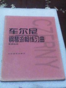 车尔尼钢琴流畅练习曲 作品849(【奥】车尔尼著  人民音乐出版社)