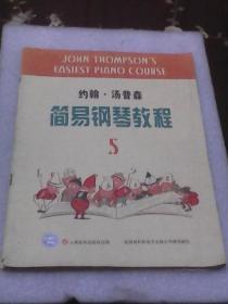 约翰. 汤普森简易钢琴教程5((美)约翰汤普森 上海音乐出版社)
