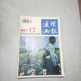 连环画报 1995年第12期