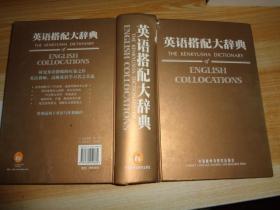 英语搭配大辞典 精装