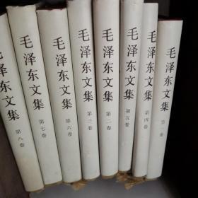 毛泽东文集全八册(精装本)