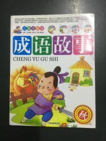 儿童注音版:成语故事