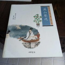 溪山琴况:中华生活经典