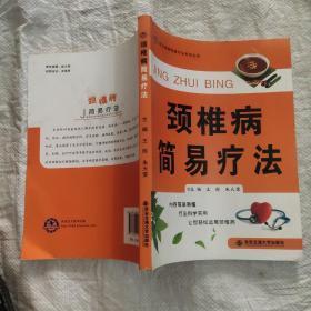 常见疾病简易疗法系列丛书:颈椎病简易疗法