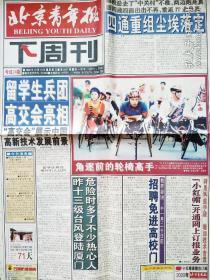 """《北京青年报》1999年10月10日之""""四通重组,尘埃落定;最后一辆面的告别北京;庆典凸现创新意识;图片报道——机器人切除胆囊;凤凰卫视千禧之旅;个人投资时代来了吗?索尼先生盛田昭夫病逝;告别百年黑镜头""""。1——12版,详细见图。"""