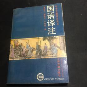 国语译注(中华古籍译注丛书)