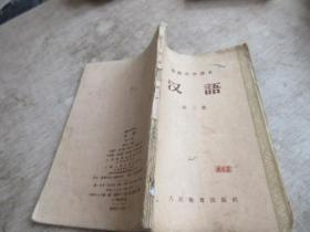 汉语第三册    库2