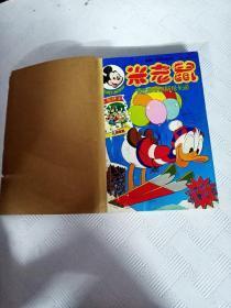 Q030794 米老鼠合订本 1995年(1-12期)