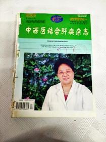 Q032368 中西医结合肝病杂志2005第15卷第5期含荔枝核颗粒治疗慢性乙型肝炎疗效观察/藻鳖软肝汤抗肝纤维化的实验研究等