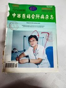 Q032371 中西医结合肝病杂志2005第15卷第3期含慢性乙型病毒性肝炎的治疗策略/柴茵丹参汤预防利福平肝损伤的实验研究等