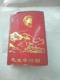 毛主席诗词注解 1968年银川版