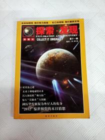 "Q033463 探索·发现珍藏本总第349期含未来十种地球毁灭术/沉人海底的""姆大陆""/惊人""读脑术""大揭秘/神医华陀被疑为外星人的化身等"