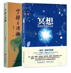 冥想+宁静与浩瀚 共2册 心智成长成功励志心灵修养书籍 人生哲学价值与意义 社科佛教道教宗教智慧中国传统文化中国人的修养秘密