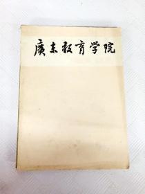 Q035434 广东教育学院学报1987.4总25含试论唐代文人词的创作/古代汉语副词独用的探索/试论翻译中的不可译性等