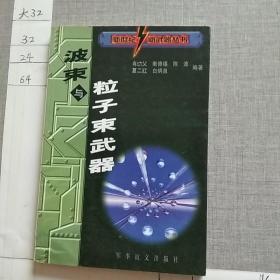 波束与粒子束武器——新世纪新武器丛书