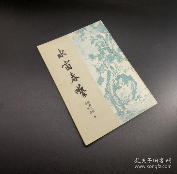 【包邮】《水窗春呓》历代史料笔记丛刊 清代史料笔记丛刊 一版一印 品上佳