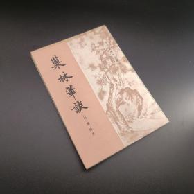 【包邮】《巢林笔谈》历代史料笔记丛刊 清代史料笔记丛刊 一版一印 品上佳