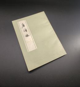 【包邮】唐语林 一版一印,自然旧