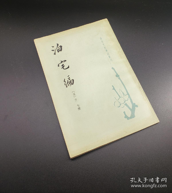 【包邮】《泊宅编》唐宋史料笔记丛刊 一版一印