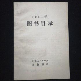 1981年 图书目录(齐鲁书社)