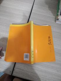 西游记(上 ):(西游证道书)