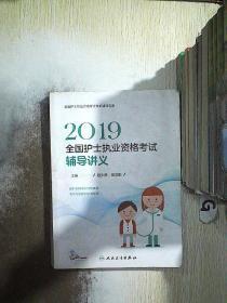 2019全国护士执业资格考试辅导讲义 .