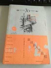 青年文摘30年典藏本