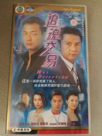 追魂交易 VCD 【香港电视剧-----关礼杰 王喜 胡杏儿】22VCD