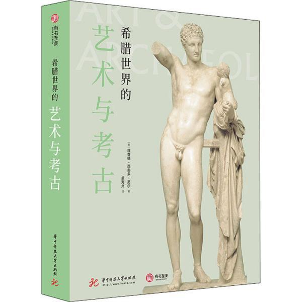 希腊世界的艺术与考古