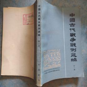 《中国古代战.例选编》第一册 大量古代作战示意图 中华书局出版.馆藏 品佳 书品如图