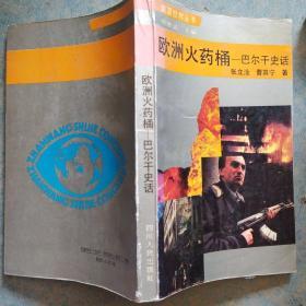 《欧洲火药桶》巴尔干史话 四川人民出版社 小32开 私藏 品佳 书品如图
