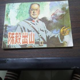 连环画:陈毅出山