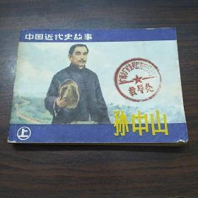 连环画:孙中山(上)