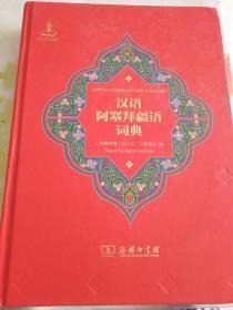 阿塞拜疆语汉语词典Azeri Chinese Dictionary