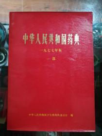 中华人民共和国药典1977年版一部