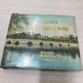 1983年宣汉县人民政府赠《中国工农红军第三十三军成立五十周年纪念》照片影集一册