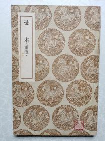 世本(两种)民国26年初版,私人藏书