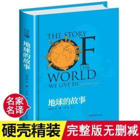 读经典:地球的故事