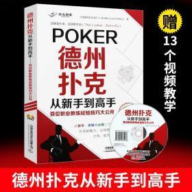 扑克牌玩法大全