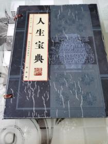 人生宝典  (全五册)檀香线装典藏本
