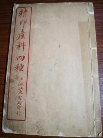 精印产科四种。上海江东书局印行,线装书