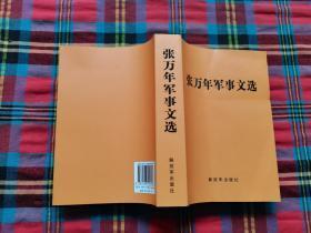 张万年军事文选
