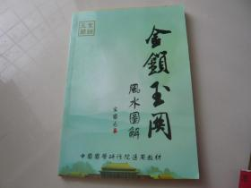 金锁玉关风水图解 宋国元著 中国国学研究院包正版