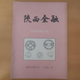陕西金融  明代钱币专辑
