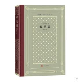 (现货)全新正版 我是猫 网格本 夏目漱石著 阎小妹译 外国文学名著丛书 民文学出版社