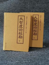 大智度论校勘:(套装共2册)