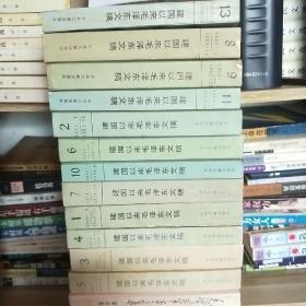 建国以来毛泽东文稿第一二三四五六七八九十十一十三册(缺第十二册)