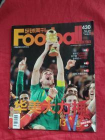 足球周刊 2010,29(有西班牙夺冠海报和明星卡)